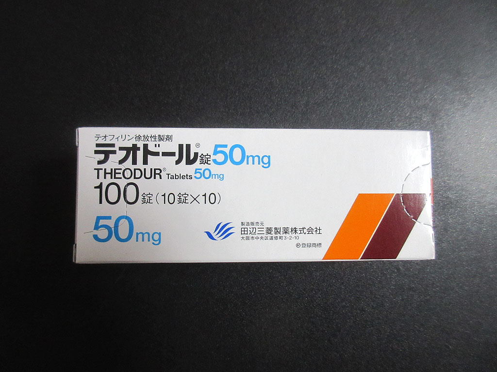 ロシ子の気管支拡張剤。