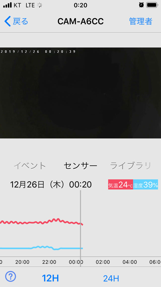 iPhone20191226_2410