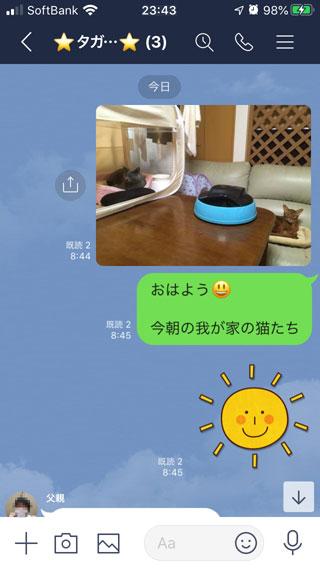 iPhone20200411_line